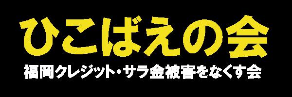 福岡クレジット・サラ金被害をなくす会(ひこばえの会)